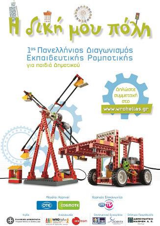 ROBOTICS poster_A3